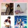 関西『歌ってみて!』同盟 配信LIVE2