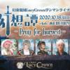 幻奏楽団LucyCrown ワンマンライブ               幻想譚 -Pray for harvest-
