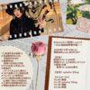 おふぇたんライブ配信っ vol.21 〜おふぇ曲総選挙番外編!〜