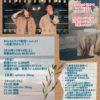 おふぇたんライブ配信っ vol.22 〜水星プロデュース!〜