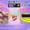 投げ銭アプリ『Doneru』導入テスト配信2 桜咲真理 VS レモンパンマン