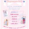Wagamama Records presents 1日限定メイドカフェイベント『Wagamama Cafe』