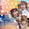 柚原杏梨 presents 七夕LIVE & cafe