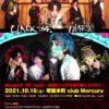 CLACK inc.2021年連続企画  Mission3 VS nurié〜関西ビジュアル系を盛り上げろ!!!〜